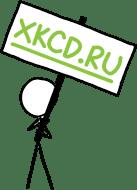 xkcd.ru